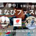 あそまなびフェス~T-KIDSシェアスクール 梅田 KANDAI Me RISEオープンイベント~